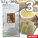 小川生薬式阿波番茶3個セット105g(30袋)無漂白ティーバッグ使用※送料無料【当日発送可】※13時以降のご注文は翌日になります。