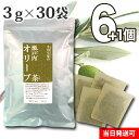 【送料無料】 小川生薬 瀬戸内オリーブ茶 国産(四国産) 3g×30袋 無漂白ティーバッグ 6個セットさらにもう1個プレゼント