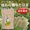 【DM便送料無料】 厳選小川生薬 徳島産有機なた豆茶国産(徳島産) 3g×20袋 無漂白ティーバッグ
