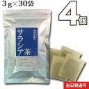 【サラシア100%】サラシア茶4個セット【さらしあ茶】90g(30袋)無漂白ティーバッグ使用送料無料【当日発送可】※13時以降のご注文は翌日になります。