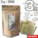 【送料無料】 厳選小川生薬 国産白なた豆茶(豆のみ100%使用) 国産 3g×30袋 無漂白ティーバッグ 3個セット