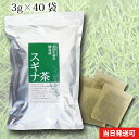 スギナ茶〈すぎな茶〉120g(40袋)無漂白ティーバッグ使用【当日発送可】※13時以降のご注文は翌日になります。