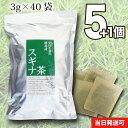 【送料無料】 小川生薬 徳島産スギナ茶 国産(徳島産) 3g×40袋 無漂白ティーバッグ 5個セットさらにもう1個プレゼント