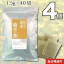 【送料無料】 小川生薬 国産菊芋茶(きくいも茶/キクイモ茶) 国産 1.5g×40袋 無漂白ティーバッグ 4個セット