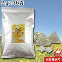 たんぽぽ茶〈タンポポ茶〉72g(36袋)テトラバッグ使用DM便送料無料【当日発送可】※13時以降のご注文は翌日になります。