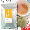 甜茶に国産のみかん果皮を配合みかんの皮入り甜茶60g(30袋)無漂白ティーバッグ使用【当日発送可】※13時以降のご注文は翌日になります。