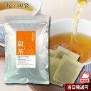 小川生薬の甜茶60g(30袋)無漂白ティーバッグ使用【当日発送可】※13時以降のご注文は翌日になります。