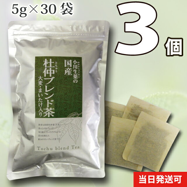【送料無料】 小川生薬 国産杜仲ブレンド茶(大麦・まいたけ入り) 国産 5g×30袋 無漂白ティーバッグ 3個セット
