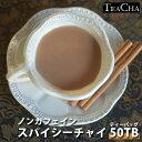 ノンカフェイン 紅茶 スパイシーチャイ ティーバッグ 50ケ 送料無料/ティーバック カフェインレス デカフェ