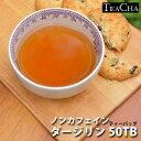 ノンカフェイン 紅茶 ダージリン ティーバッグ 50ケ 送料無料/ティーバック 水出し可 お茶 飲み物