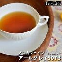 ノンカフェイン 紅茶 アールグレイ ティーバッグ50ケ 送料無料/水出し可 お茶 カフェインレス デカフェ