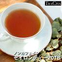 ノンカフェイン 紅茶 セイロン ティーバッグ20ケ 送料無料/カフェインレス デカフェ