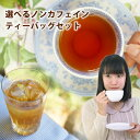ノンカフェイン 紅茶 ルイボスティー お試しティーバッグ セット(15TB=5TB×3種)送料無料 t-nc/水出し可 お茶 飲み物