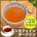 ノンカフェイン紅茶・ダージリン ティーバッグ・20ケ[デカフェ紅茶,TEACHA,]