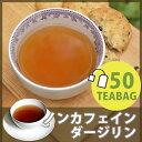 ノンカフェイン紅茶・ダージリン ティーバッグ・50ケ[デカフェ紅茶,TEACHA,]