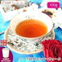 紅茶 ハーブ 茶缶付 ハーブ紅茶 茶葉 モンローウォーク 100g 【送料無料】 ギフト プレゼント 効果 効能 種類 お茶 アイスティー tea