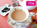 紅茶 アッサム:アッサムCTC 100g 【送料無料】【10倍】