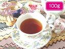 紅茶 アッサム:アッサムハウスブレンド 100g 【送料無料】