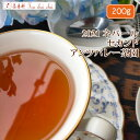 紅茶 ネパール アンツバレー茶園 セカンド FTGFOP1 S NEPAL86/2021 200g【送料無料】