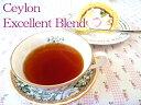 【送料無料】紅茶 セイロン紅茶 セイロン・エクセレントブレンド BOP 50g