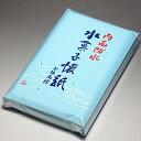 内面防水 水菓子懐紙 3帖組 懐石/茶事/茶会などに 【茶道具/かいし】