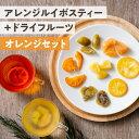 アレンジルイボスティー+ドライフルーツ オレンジセット 送料無料(フレーバールイボスティーオレンジ/国産ドライフルーツ清見オレンジ)