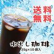 ショッピングバック 水出し珈琲 10個入【コーヒー】【送料無料】【ティーライフカフェ】【RCP】【水出しコーヒー】【コーヒーバッグ】【パック】【水出しコーヒー ティーバック】【アイスコーヒー】【10P31Aug14】【冷珈】【水だし】【10P25Oct14】