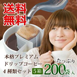 プレミアム ドリップ コーヒー キリマンジャロ グァテマラ スペシャル