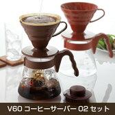 ハリオ V60コーヒーサーバー02セット ブラウン/レッド【珈琲】【ドリップコーヒー】【コーヒーメーカー】【ドリッパー】