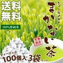【送料無料】【大容量】ティーライフのまかない茶 ポット用100個入×3袋【送料無料】【緑茶】【まかない】【静岡茶】【RCP】【粉茶】【10P11Apr15】