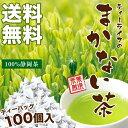 【大容量】ティーライフのまかない茶 ポット用100個入【緑茶】【まかない】【静岡茶】【RCP】【粉茶】