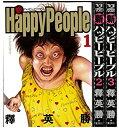【中古】新ハッピーピープル NET <全3巻完結セット>(コミックセット)(全巻)集英社/釋 英勝