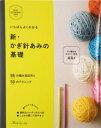 いちばんよくわかる新かぎ針編みの基礎 日本ヴォーグ社刊 ニットブック 編物NV70260