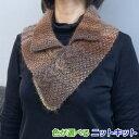 ドミナで編むケーブル編みのネックウォーマー 手編みキット ダイヤモンド毛糸 編み図 編みものキット