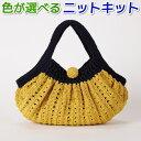 楽天毛糸専門店 手編みオーエン屋シャポットで編む2色使いのグラニーバッグ 手編みキット オリムパス