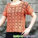●編み針セット●モロッコで編む連続モチーフ編みのプルオーバー 手編みキット エクトリー