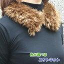 フェイクファーで編むゴージャスな小さめティペット 手編みキット ダルマ 横田毛糸 編み図 編みものキット