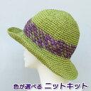 ●編み針セット●スーパー和紙リボンで編むシンプルな模様の帽子 エクトリー 手編みキット