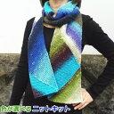 野呂英作のくれおぱとらで編む三角編みのマフラー 野呂英作 手編みキット 人気キット OH