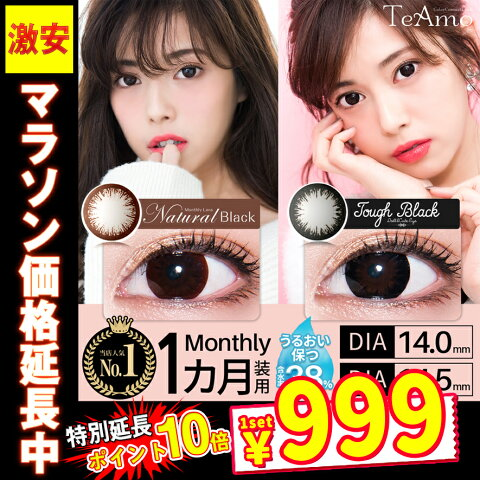 【セール延長1set999円 P10倍】1ヶ月 人気No.1☆ナチュラルカラコン 度あり 度なし 14.5mm 14mm ブラウン ブラック ティアモ TeAmo マンスリー カラコン natural&toughシリーズ