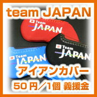"The list ""teamm JAPAN"" full color back: All iron cover / three colors with the count indication / �"
