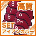 第3のアイアンカバー『Hard』3色、5番〜SWまで8個セット/セット以上で宅配便送料サービス/ネコポスの場合2個口発送/オーティンオリジナルアイアンカバー