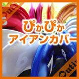 増色!第4のアイアンカバー『Metallic』23番手に対応!3個でネコポス(ポスト投函)サービス/5個から宅配便送料サービス/10色パールホワイト、ブルー、シルバー、ゴールド、レッド、オレンジ、ピンク、パープル、サックス、ライトグリーン/オーティンアイアンカバー