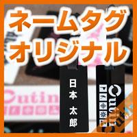 Name stamping fee shipping / 1,500 yen / women / men / オーティンオリジナルネームタグ /Outin-TG1 / ships / name plate