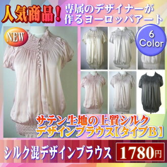Supple, lustrous satin fabric 6 color high-quality design blouse! all stock as long as it is!