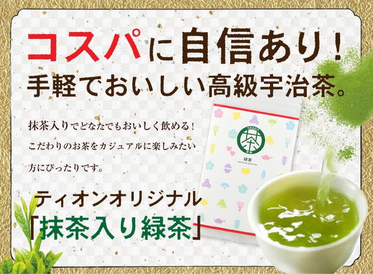 個包装【メール便】緑茶 抹茶入りで誰でも簡単に...の紹介画像3