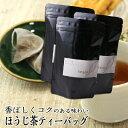 お歳暮 御歳暮 個包装 [3個セット]ほうじ茶ティーバ
