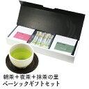 [ギフト]送料無料 朝茶+夜茶+抹茶の里(12本入り)・お茶47g×2個入り お茶 緑茶 国産 京都
