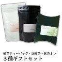 ギフトセット お茶 緑茶ティーバッグ(18個)・京紅茶