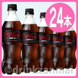 ■期間限定特価■【コカコーラ】(コカ・コーラ) コカコーラ ゼロ (zero) 500ml ペットボトル 1ケース 24本入605415【RCP】P08Apr16